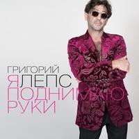 Я поднимаю руки - Григорий Лепс